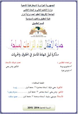 مذكرة ماستر: حماية الأطفال أثناء النزاعات المسلحة PDF