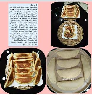oum walid wasafat ramadan 2021 وصفات ام وليد الرمضانية 121