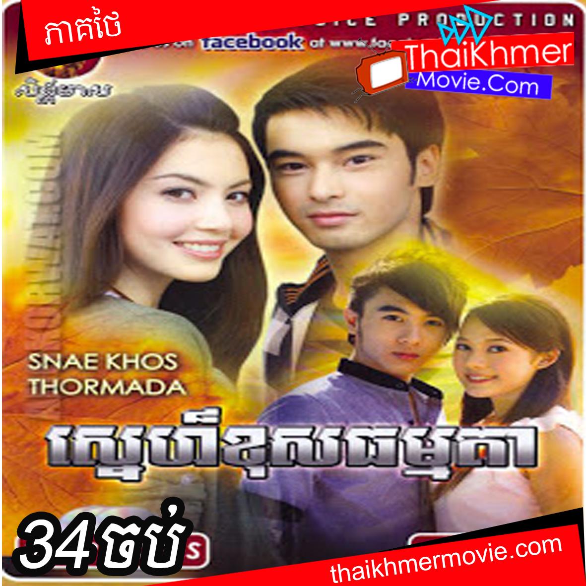 Khmer Avenue Movie Thai Lakorn Bing images