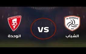 مباراة الوحدة والشباب بين ماتش مباشر 25-1-2021 والقنوات الناقلة في الدوري السعودي