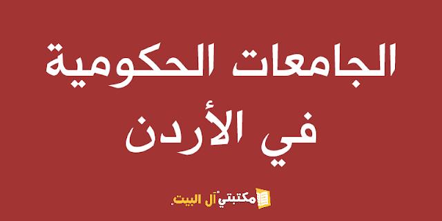 مكتبتي ال البيت - الجامعات الحكومية في الأردن