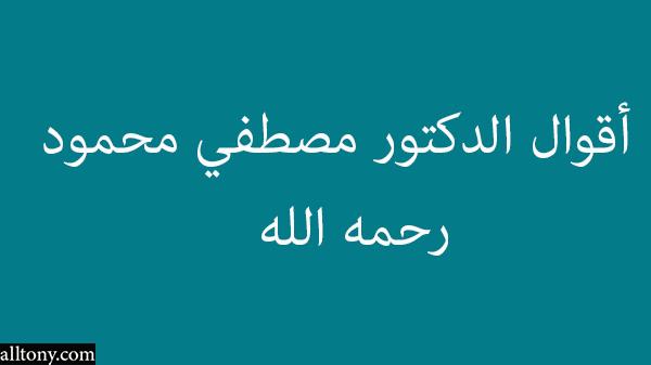 أقوال الدكتور مصطفي محمود رحمه الله
