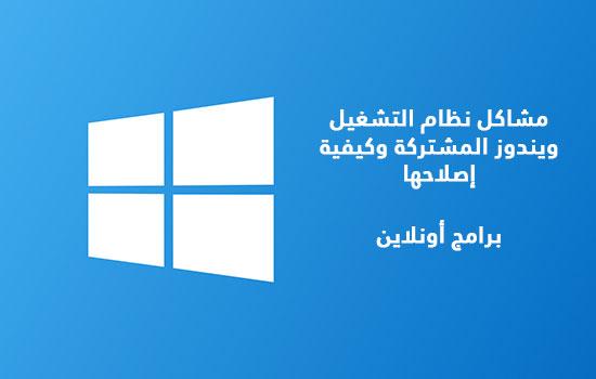 مشاكل نظام التشغيل ويندوز المشتركة وكيفية إصلاحها