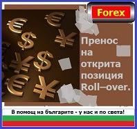http://forex17.blogspot.bg/2014/08/prenos-na-pozicia-rollover.html