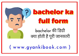 Bachelor Full Form In Hindi