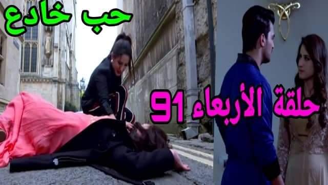 مسلسل حب خادع الحلقة 91 حلقة الاربعاء الحلقة صوت وصورة مدبلجة