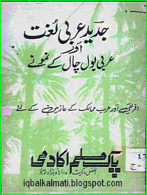 Arbic to Urdu book
