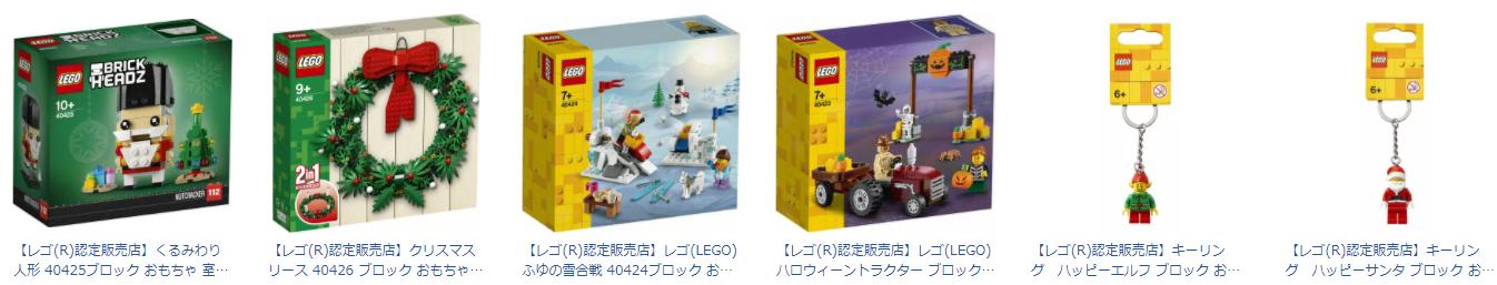 楽天レゴストアで2020年シーズンレゴ新製品発売!クリスマスとハロウィーンかなり安い!