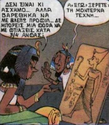 Η συντηρητική τέχνη των Αιγυπτίων στο Αστερίξ και Κλεοπάτρα / Egyptian conservative art as depicted in Asterix and Cleopatra