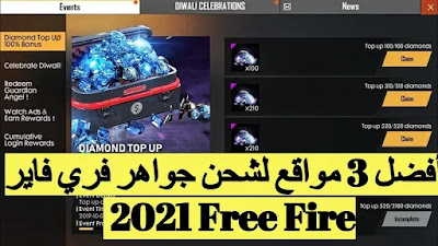 أفضل مواقع شحن الجواهر فري فاير 2021 Free Fire