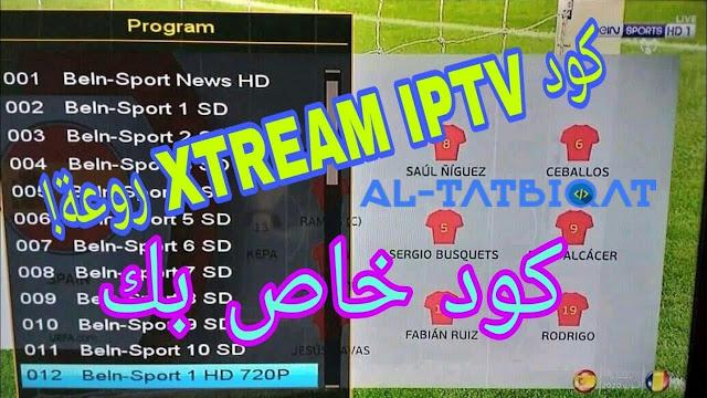 اكواد و شفرات 2020 IPTV XTREAM لمشاهدة جميع القنوات المشفرة