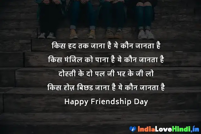 friendship dosti sms in hindi