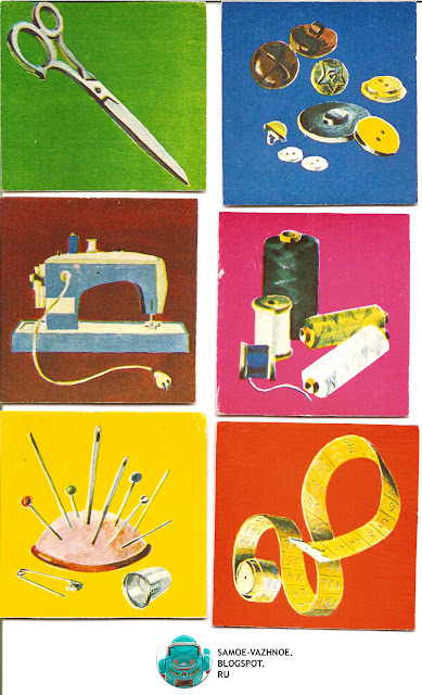Лото из бумаги СССР советское. Наши мамы игра Е. Парсницкая, художник М. Афанасьева 1984. Швея, ткач карточки, картинки