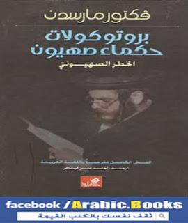كتاب بروتوكولات حكماء صهيون باللغة العربية pdf