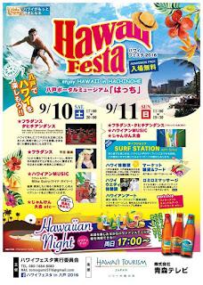 Hawaii Festa in Hachinohe 2016 poster 平成28年ハワイフェスタイン八戸 ポスター