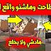 صادم جدا... لحظة سقوط  منزل بالفقيه بن صالح المغربية مباشرة السلامة ياربي