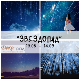 http://dekograd.blogspot.ru/2017/08/blog-post_15.html