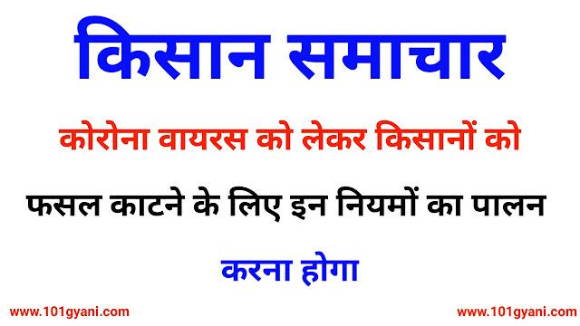 corona virus ko lekar kisan ab khush ho jae, kisan apne fasal kaat sakte hai, bihar farmer news today