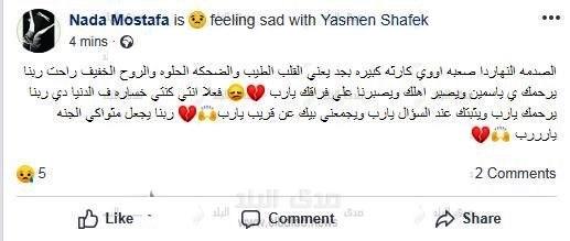 طالبات الازهر ينعين زميلتهن ياسمين التى توفيت داخل لجنة الامتحان برسائل مؤثرة 325