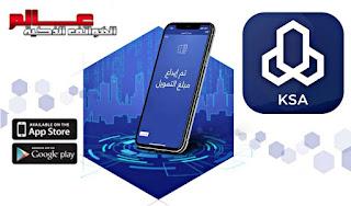تحميل تطبيق الراجحي Al Rajhi Bank app على الأندرويد و الأيفون