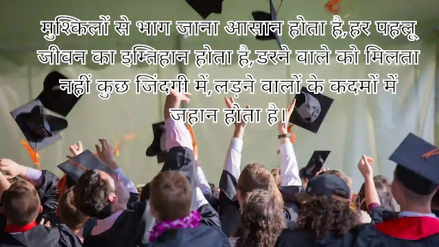 Motivational Quotes For Students Success In Hindi