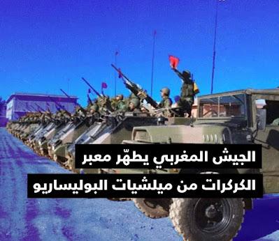المغرب يعلن إطلاق عملية عسكرية في الكركرات بالصحراء الغربية والبوليساريو ترد