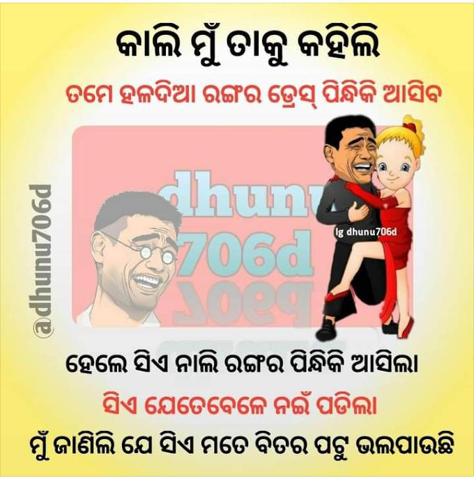 Best Odia Jokes Image - Odia Latest Jokes Images ( ଓଡ଼ିଆ ମଜା ମଜା କଥା ) Facebook Joke Image , Whatsapp Jokes image