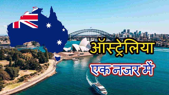 ऑस्ट्रेलिया एक नजर में – Brief Information About Australia in Hindi