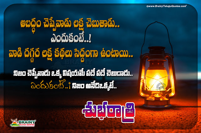 good night quotes in telugu, good night messages in telugu, good night inspiring words, whats app sharing good night quotes hd wallpapers