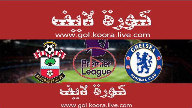 مشاهدة مباراة تشيلسي وساوثهامتون بث مباشر يلا شوت اليوم كورة لايف ستاراون لاين 17-10-2020 في الدوري الانجليزي