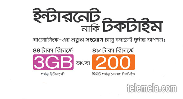 banglalink new sim bundle offer 2017