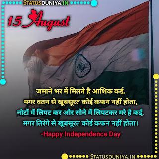 Independence Day Shayari In Hindi 2021 Image, जमाने भर में मिलते है आशिक कई, मगर वतन से खूबसूरत कोई कफन नहीं होता, नोटों में लिपट कर और सोने में लिपटकर मरे है कई, मगर तिरंगे से खूबसूरत कोई कफन नहीं होता।
