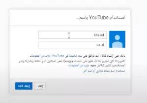 عمل قناة يوتيوب للمبتدئين
