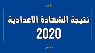 نتيجة الشهادة الاعدادية 2020 جميع المحافظات برقم الجلوس والاسم