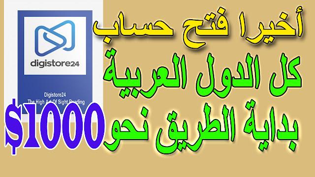 الربح من الانترنت - طريقة فتح حساب مفعل في digistore24 لكل الدول العربية  2021