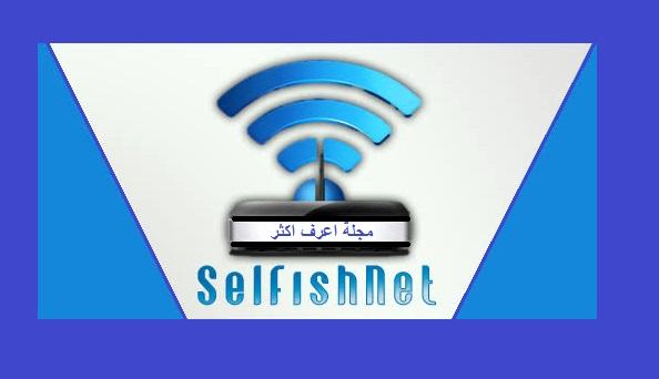 مميزات وعيوب برنامج Selfish net