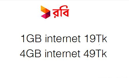 robi 1GB internet 19Tk and 4GB internet 49Tk