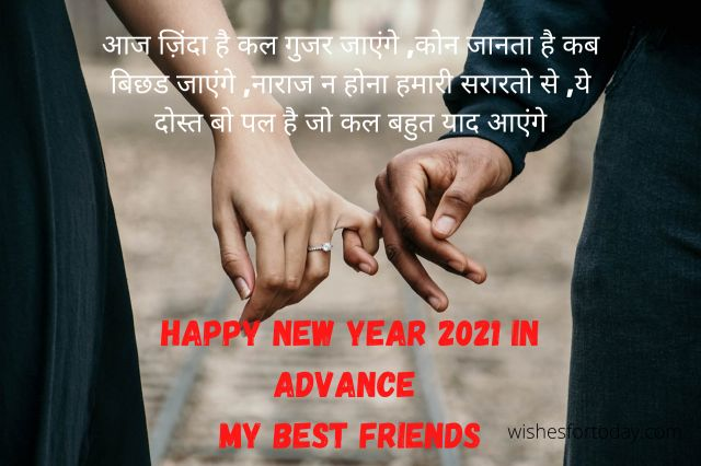 Happy New Year 2021 In Advance Shayari Pictures For Free Download
