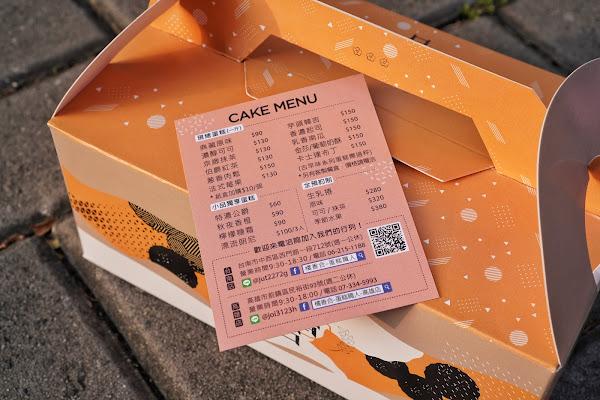 高雄前鎮區美食【橘香合 蛋糕職人 高雄店】菜單介紹