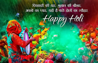Happy Holi Special Wishes Greetings Photo Pics Images Status61