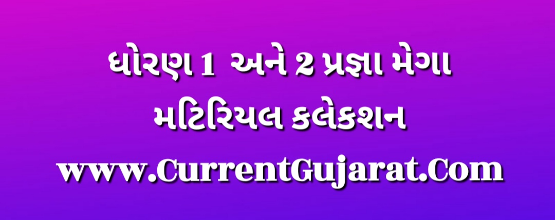 New Pragna Abhigam Materials Pdf | :: Current Gujarat