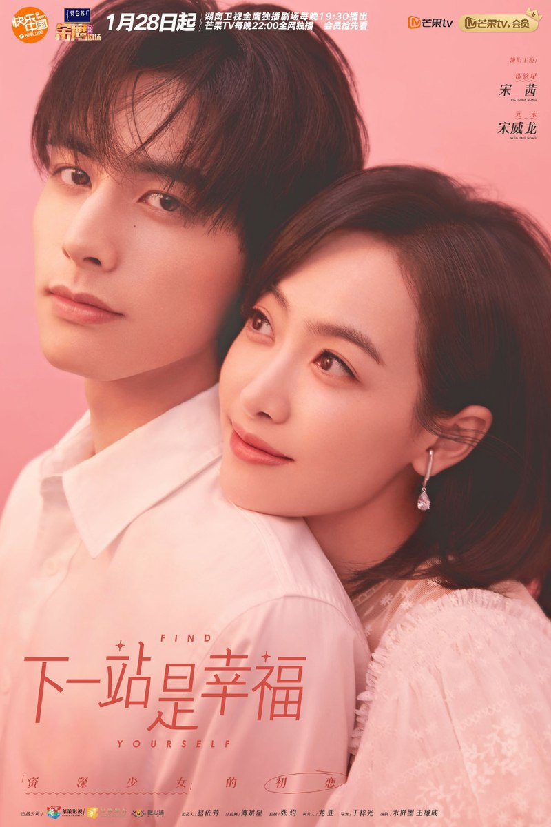 CHINESE DRAMA | Find Yourself (2020)