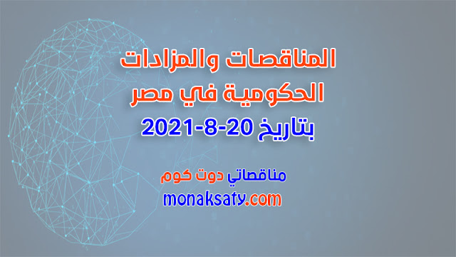 المناقصات والمزادات الحكومية في مصر بتاريخ 20-8-2021