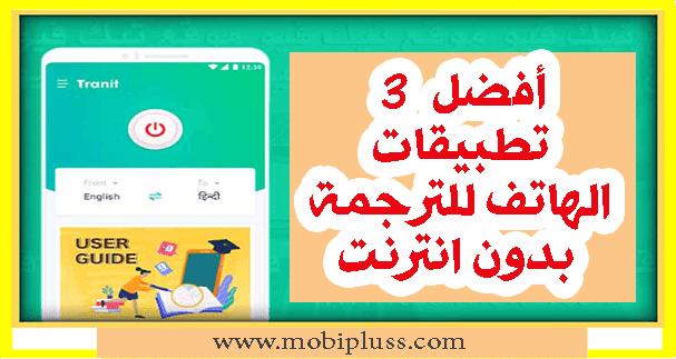 أفضل 3 تطبيقات الهاتف للترجمة بدون انترنت Offline