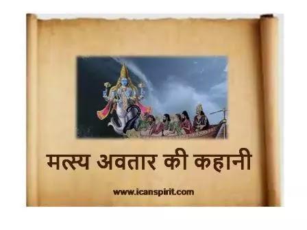 Lord vishnu matsya avtar story