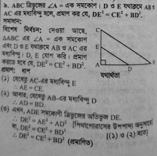 ABC ত্রিভুজের ∠A সমকোণ। D, ও E যথাক্রমে AB ও AC এর মধ্যবিন্দু হলে, প্রমাণ কর যে DE2=CE2+BD2