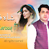 Shah Farooq new pashto Mp3 song 15/3/2020