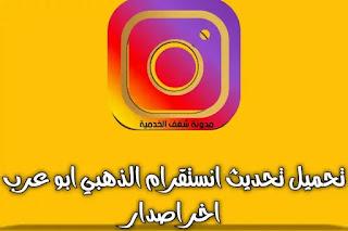 تحميل تحديث انستقرام بلس الذهبي +InstaG ابو عرب اخر اصدار v1.30 الانستقرام الذهبي 2021
