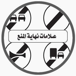 code de la route maroc 2018 panneaux signalisation. Black Bedroom Furniture Sets. Home Design Ideas