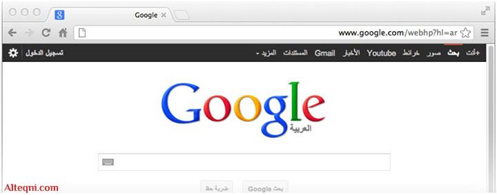 Google Chrome browser Arabic